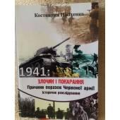 1941: злочин і покарання. Причини поразок Червоної армії