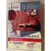 Нарис історії охорони державної таємниці в Україні