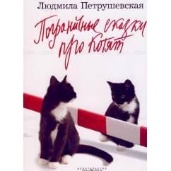 Загадочные сказки. Пограничные сказки про котят. Поэмы