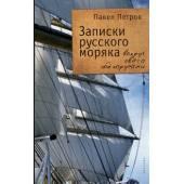 Записки русского моряка. Вокруг света под парусами