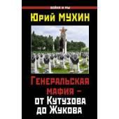 Генеральская мафия - от Кутузова до Жукова