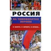 Россия на чемпионатах Европы И золото и серебро и бронза