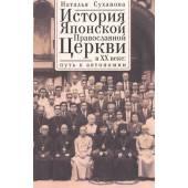 История Японской Православной Церкви в ХХ в. Путь к автономии