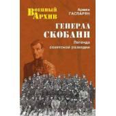 Генерал Скоблин. Легенда советской разведки