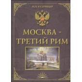 Москва — Третий Рим. Историко-градостроительное исследование
