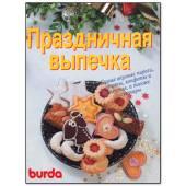 Праздничная выпечка. Burda
