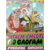 Читаем вместе по слогам. Русские сказки