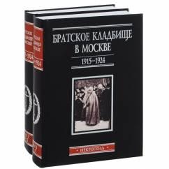 Братское кладбище в Москве, 1915 — 1924 в 2 томах