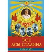 Все асы Сталина 1936-1953 гг.