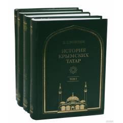 История крымских татар (комплект из 4 книг)