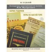 Шедевры фортепианной транскрипции No. 10. Две концертные фантазии на темы сочинений М. Мусоргского