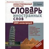 Иллюстрированный толковый словарь иностранных слов