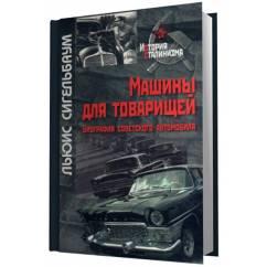 Машины для товарищей. Биография советского автомобиля