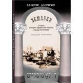 Земляки. Очерки истории еврейской общины города Николаева