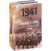 1941 год. Страна в огне. В 2 книгах. Книга 2. Документы и материалы