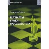 Шахматы. Уроки гроссмейстера