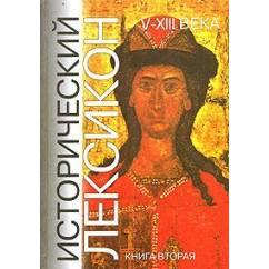Исторический лексикон. V-XIII века. в 2 книгах