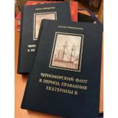 Черноморский флот в годы правления Екатерины II. В 2 томах