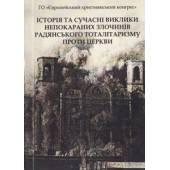 Історія та сучасні виклики непокараних злочинів радянського тоталітаризму проти Церкви