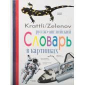 Русско-английский словарь в картинках