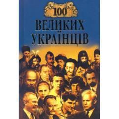 100 великих українців