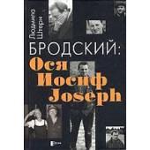 Бродский Ося Иосиф Joseph