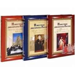 Известные дипломаты России (комплект из 3 книг)