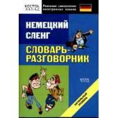 Немецкий сленг. Словарь-разговорник. Более 1500 слов. Начальный уровень