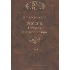 Россия. История и интерпретация. В 2 томах
