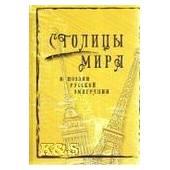 Столицы мира в поэзии русской эмиграции