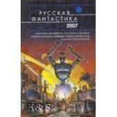 Русская фантастика - 2007: фантастические повести и рассказы