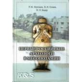 Первые Российские археологи в месопотамии. Ирак. 1969-1980, 1984-1985 годы