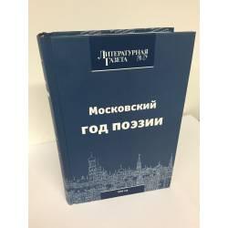 Московский год поэзии