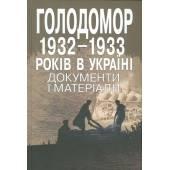 Голодомор 1932–1933 років в Україні: документи і матеріали. Том 2