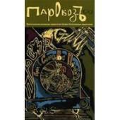 Паровоза. Поэтический альманах- навигатор союза Российских писателей