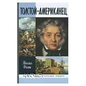 Толстой-Американец