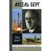 Аксель Берг
