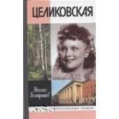 Целиковская. 2-е изд