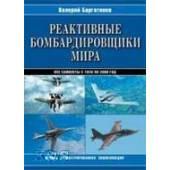 Реактивные бомбардировщики мира: Полная иллюстрированная энциклопедия