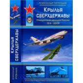 Крылья сверхдержавы. Гражданская авиация России 1914-2009