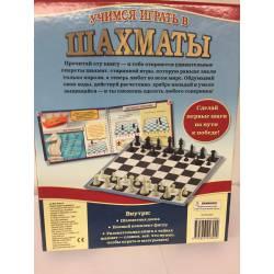 Учимся играть в шахматы. Стратегия и секреты