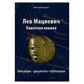 Лев Мациевич: Памятная книжка: биография, документы, публикации
