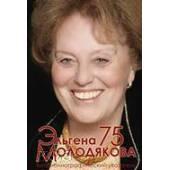 Ельгена Васильевна Молодякова. К 75-летию со дня рождения. Биобиблиографический указатель