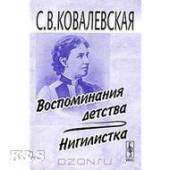 Воспоминания детства. Нигилистка. 3-е изд