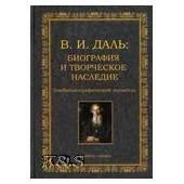 В.И. Даль: Биография и творческое наследие: биобиблиографический указатель
