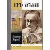 Сергей Дурылин: Самостояние