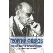 Георгий Флеров