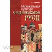 Музыкальная культура средневековой Руси. Изд. 2-е, дополн. и перераб