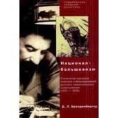 Национал-большевизм. Сталинская массовая культура и формирование русского национального сознания (1931-1956)
