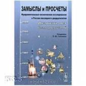 Замыслы и просчеты: фундаментальные космические исследования в России последнего двадцатилетия: Двадцать лет бесплодных усилий